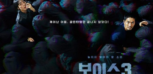Voice 3 preview: Lee Ha-Na and Lee Jin-Wook return as series' protagonists to take on their most dangerous challenge yet!